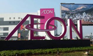 AEON-Sign